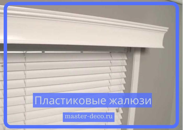 Вертикальные и горизонтальные пластиковые Жалюзи по вашим размерам от производителя в Москве в Митино
