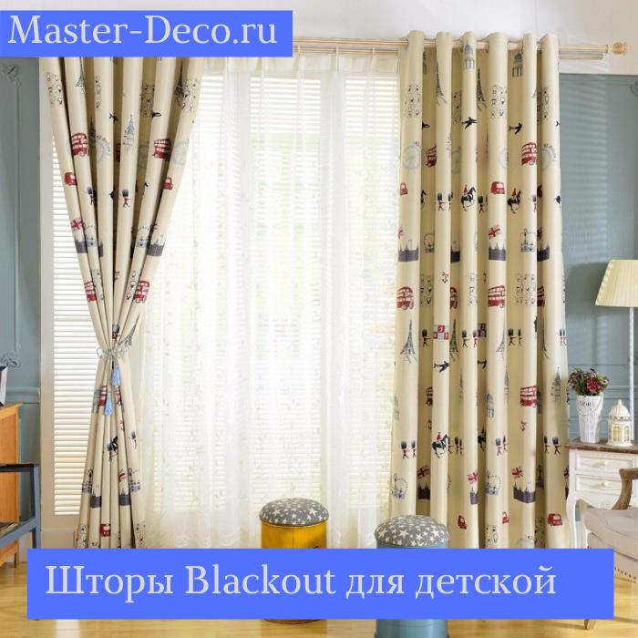 Светонепроницаемые шторы blackout для детской комнаты Митино в Москве