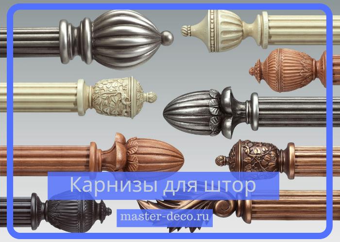 Карнизы для штор купить в Москве настенные потолочные металлические деревянные пластиковые