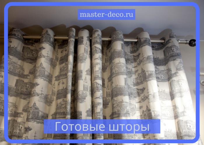 Заказать готовые ШТОРЫ В МИТИНО салон штор
