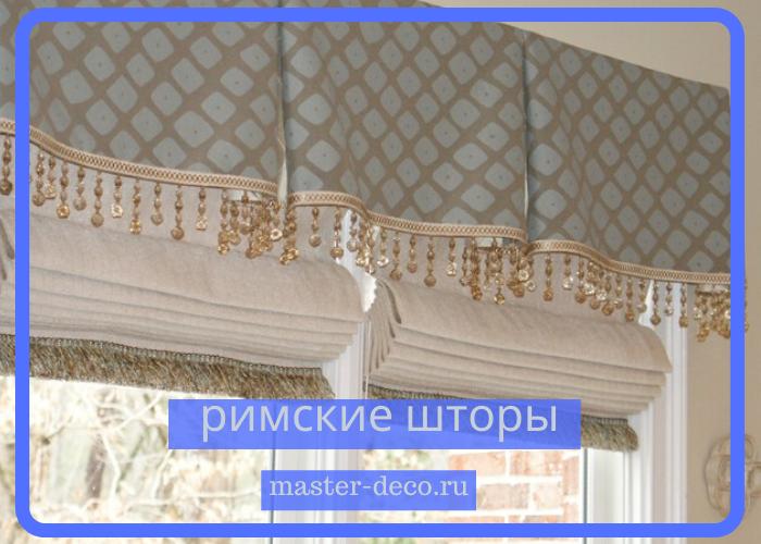 Заказать римские шторы в Москве в салоне Митино Тушино