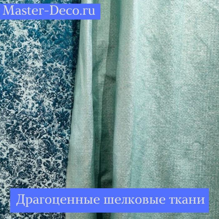 Фотодрагоценные шелковые ткани