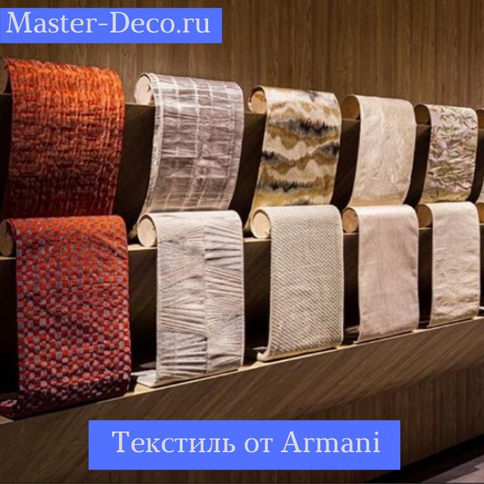 ФотоЭксклюзивный текстиль Armani Casa от Rubelli