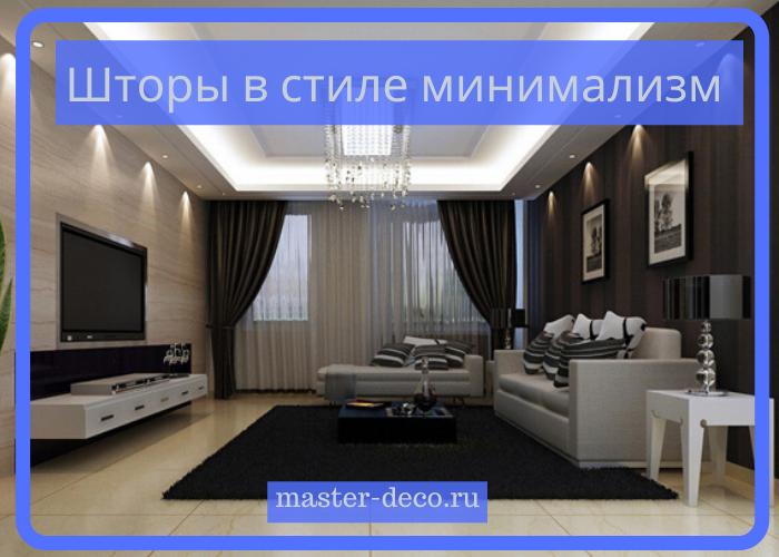 Шторы для гостиной в стиле минимализм: темно-серые стены, черные шторы, белая мебель