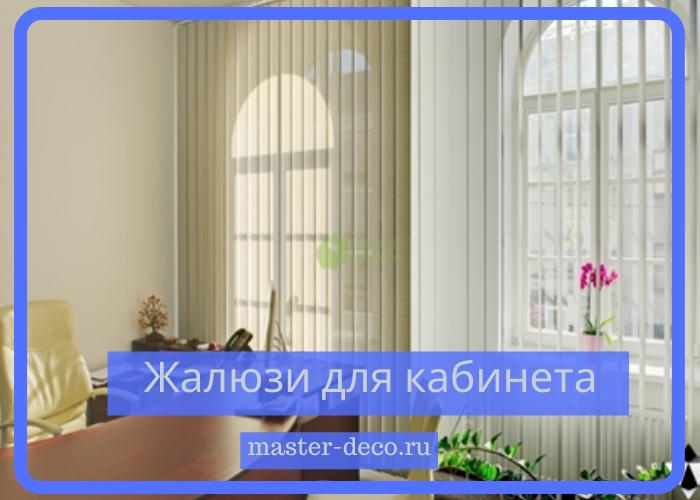Тканевые Вертикальные горизонтальные Жалюзи для кабинета на заказ в Москве недорого в Митино Тушино Красногорск Строгино Павшинская пойма