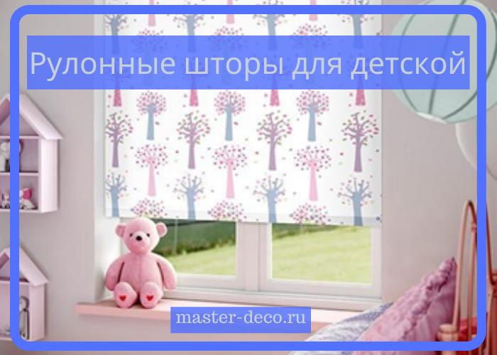 Фото рулонные шторы для детской комнаты на заказ  в Москве недорого в Митино Тушино Красногорск Строгино Павшинская пойма