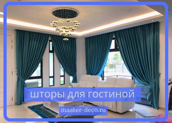 Шторы для гостиной на заказ в Москве недорого в Митино Тушино Красногорск Строгино Павшинская пойма