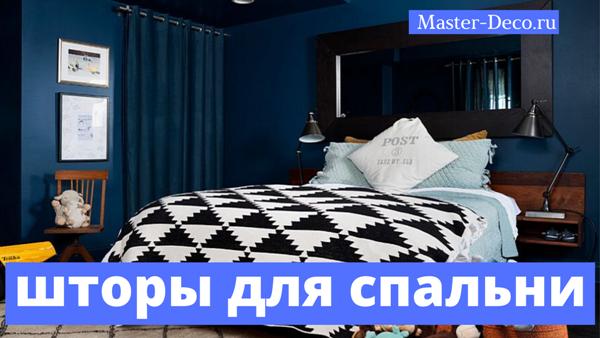 Шторы Blackoutдля спальной комнаты