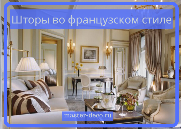 Фото шторыво французском стиле для классической гостиной